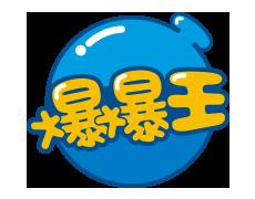 爆爆王官網首頁