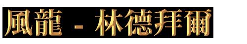 風龍-林德拜爾