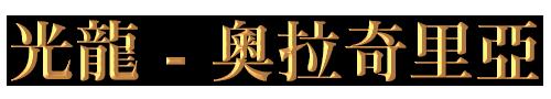 光龍-奧拉奇里亞
